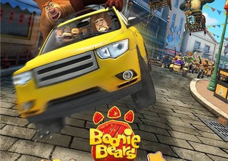 'Boonie Bears: el gran secreto'